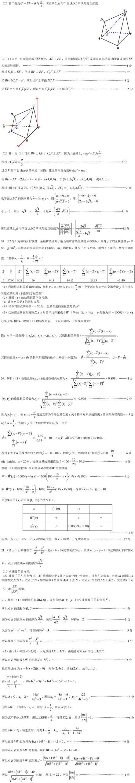 新高考新思考——燕博园2021届高三年级综合能力测试(CAT)(一)数学 (广东卷)