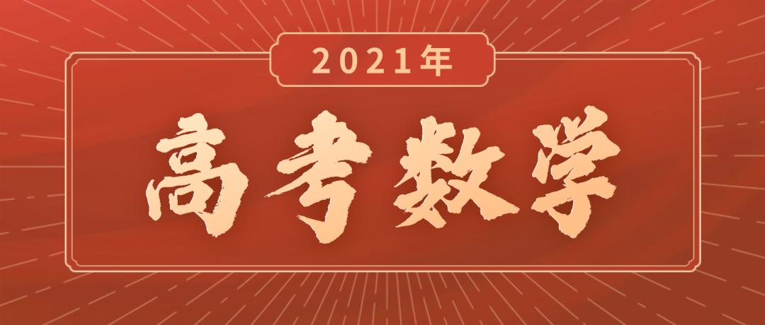 2021年高考数学全国卷试题评析